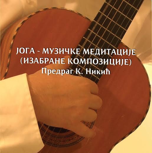 Joga - muzičlke meditacije, Predrag K. Nikić