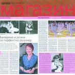 "Intervju, Ivanka Lukateli, primabalerina i jogina, Politika ""Magazin"", 2011."