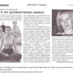 Intervju, Tatjana Stošić, Vranjske novine, 2008.